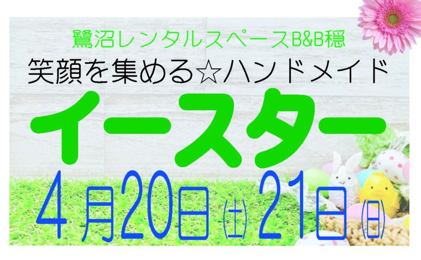 笑顔を集める☆ハンドメイド☆  イースター 4月20日・21日